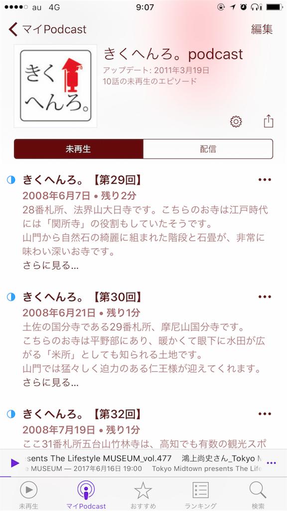 f:id:youkomax:20170628090835p:image