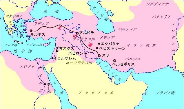 アケメネス朝ペルシア勢力図の画像