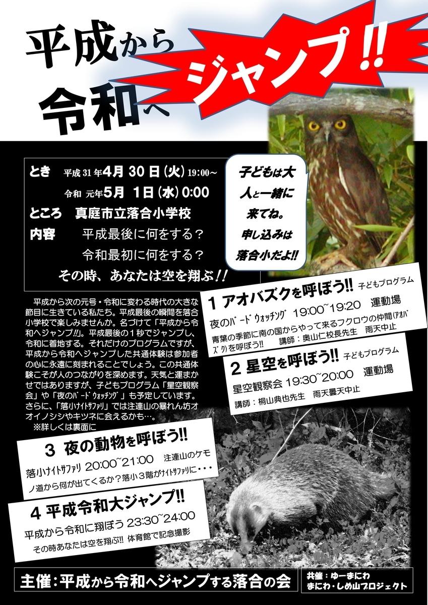 平成ジャンプ(チラシ画像)