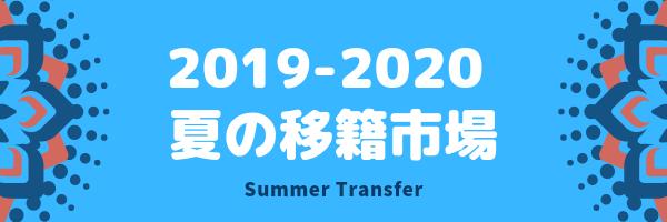 transfer19-20
