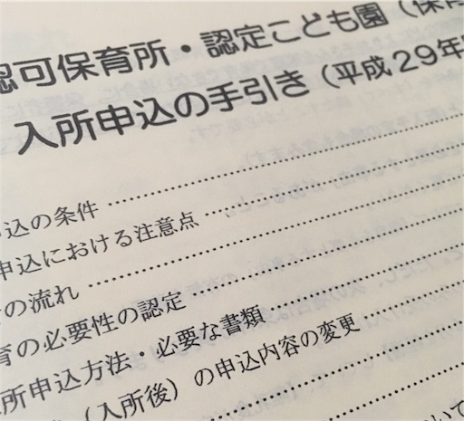 f:id:yourin_chi:20170123202845j:image