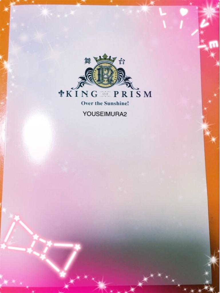 f:id:yousei-mura2:20171113211143j:image