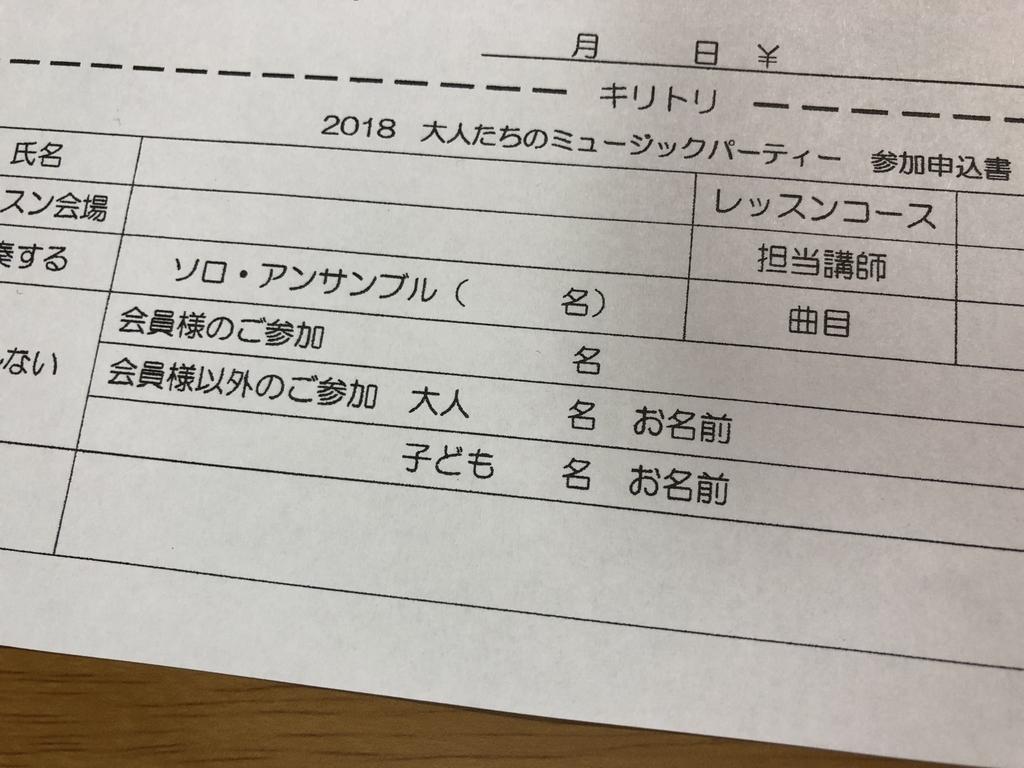f:id:youshiki:20181003161335j:plain