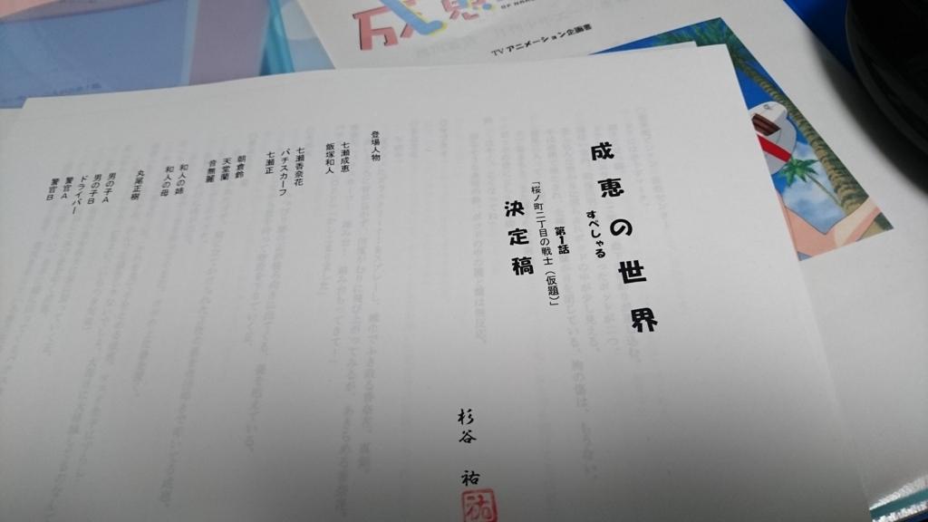 f:id:yousugitani:20160913183949j:plain