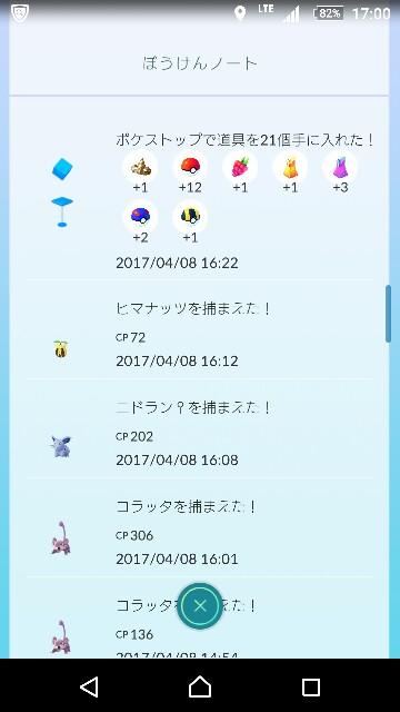 f:id:yousugitani:20170408170108j:image