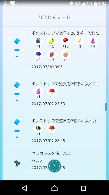 f:id:yousugitani:20170710114852j:image