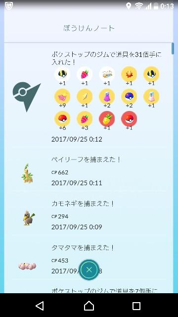f:id:yousugitani:20170925101810j:image