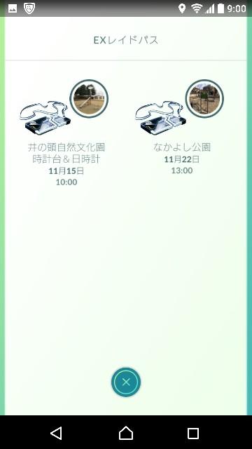 f:id:yousugitani:20181114101105j:image