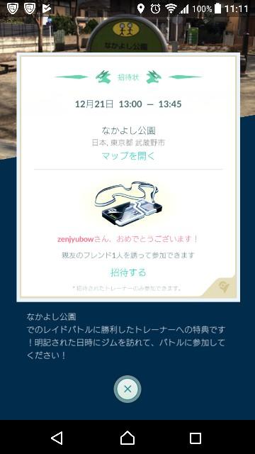f:id:yousugitani:20181213144136j:image