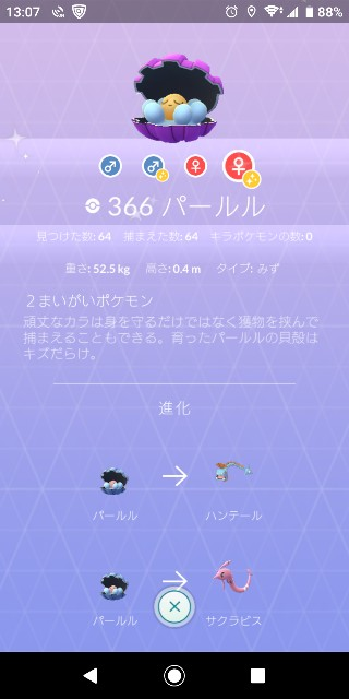 f:id:yousugitani:20190225131010j:image