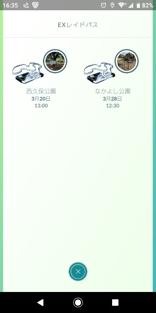 f:id:yousugitani:20190321095317j:image