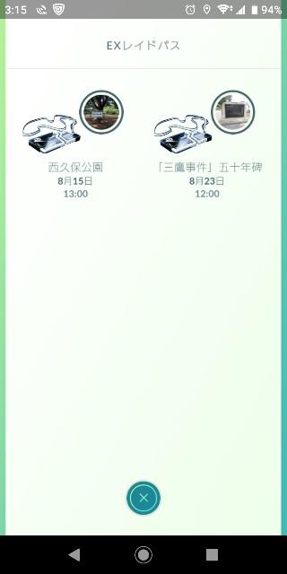f:id:yousugitani:20190815235134j:image