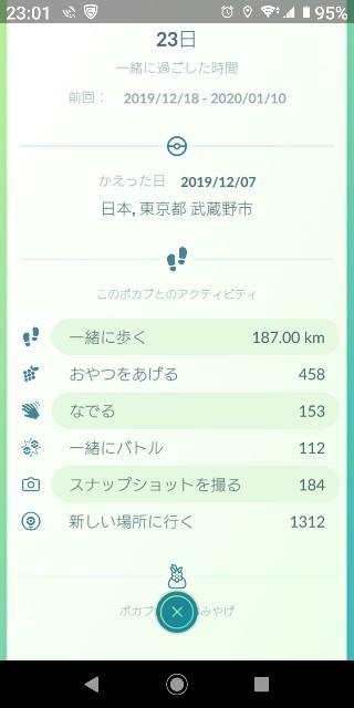 f:id:yousugitani:20200110230230j:image