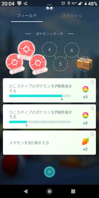 f:id:yousugitani:20200203232417j:image