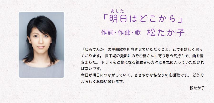【歌詞】松たか子「明日はどこから」に決定!|NHK朝ドラ「わろてんか」の主題歌を発表