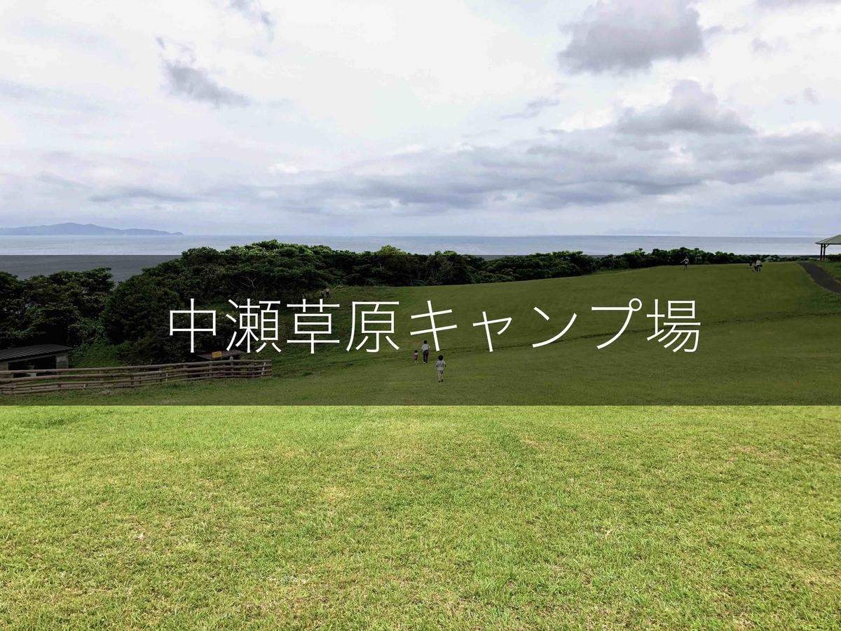 中瀬草原キャンプ場_タイトル