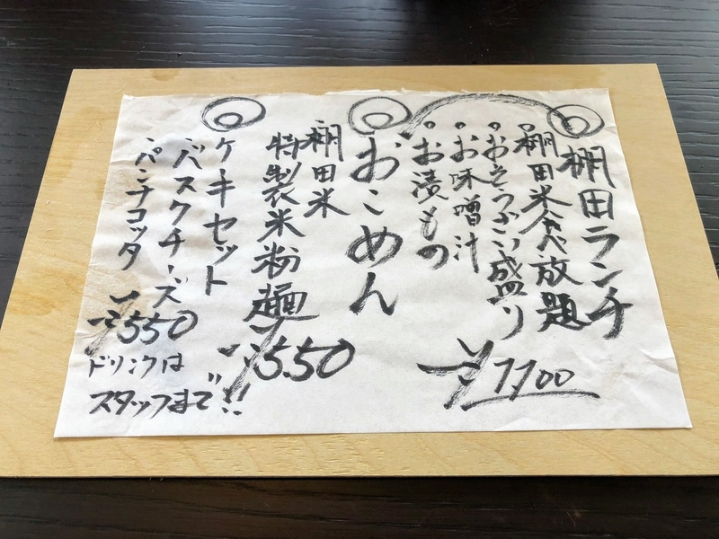 里山カフェ棚田屋_メニュー