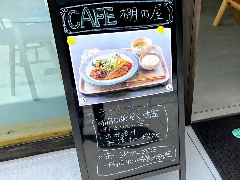 里山カフェ棚田屋_ウェルカムボード