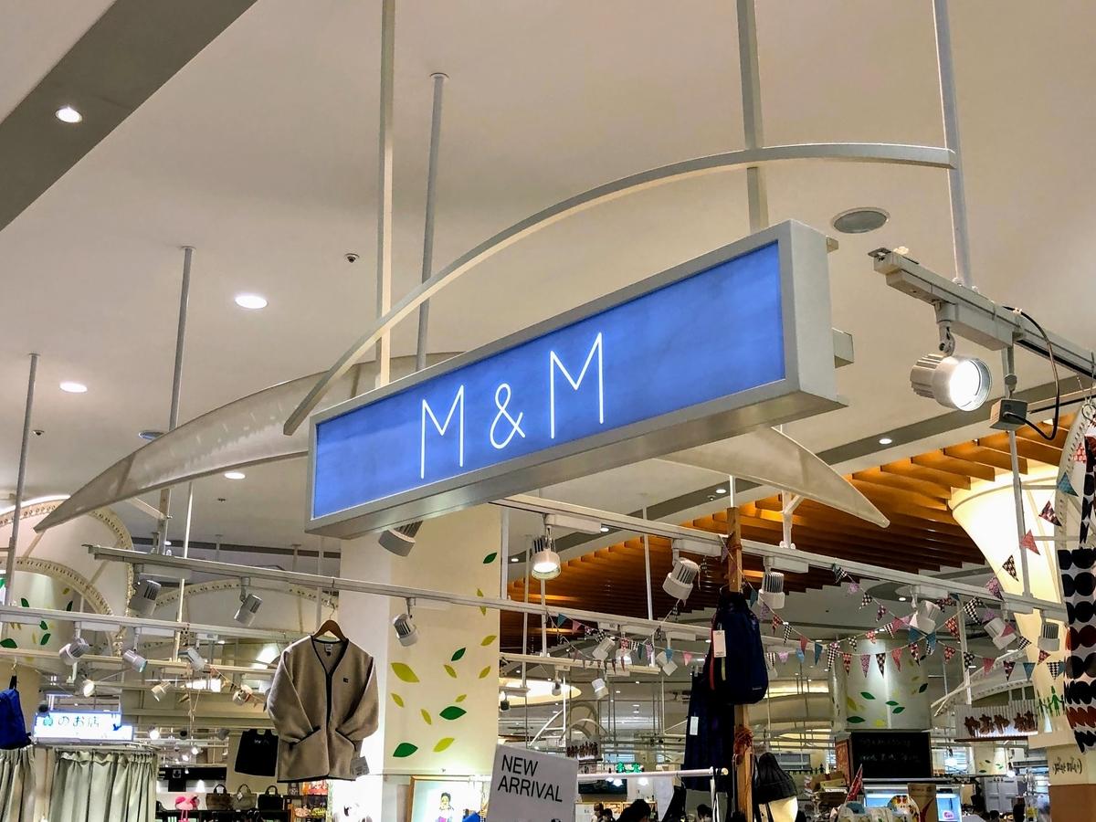 M&M 木の葉モール橋本店