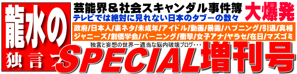 龍水の独言ブ 増刊号
