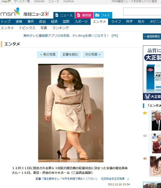 堀北真希が激太り msn産経ニュースで 龍水の独言ブ増刊号