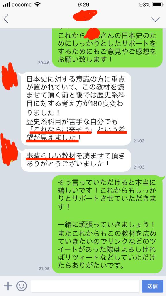 f:id:youzhen169:20190301125025j:plain
