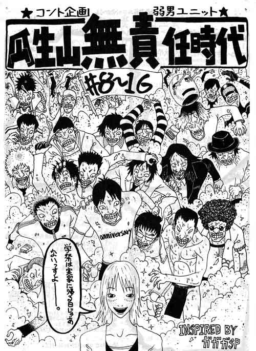 f:id:yowaotoko_unit:20100709031928j:image