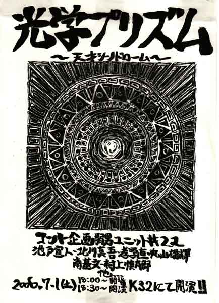 f:id:yowaotoko_unit:20100709033013j:image