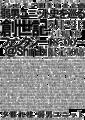 f:id:yowaotoko_unit:20120614152933g:image:medium