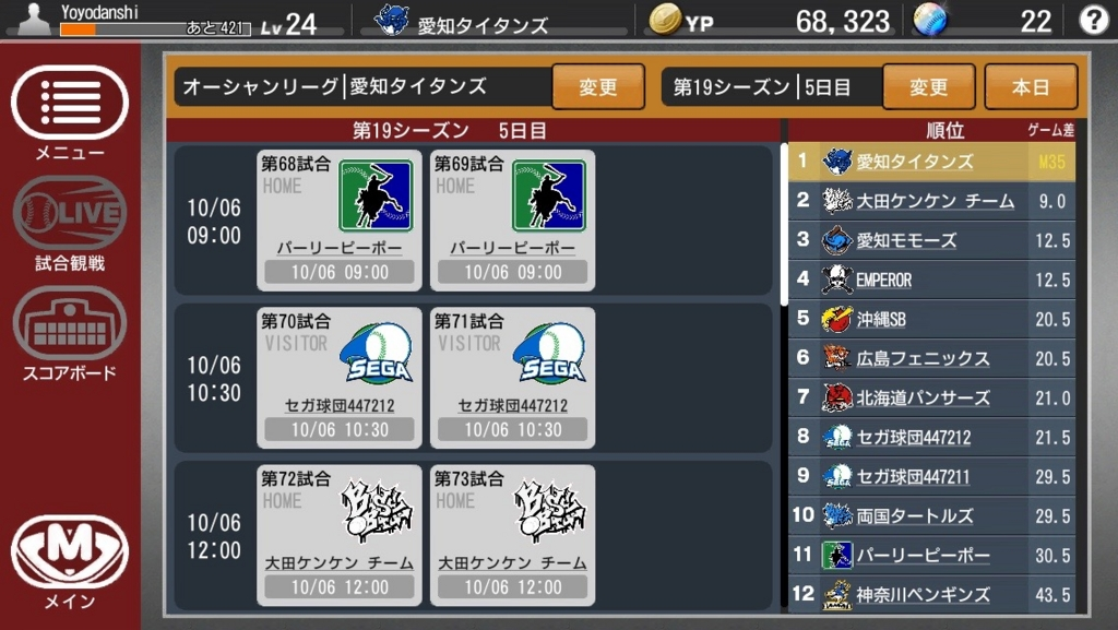 f:id:yoyodanshi:20161006022832j:plain