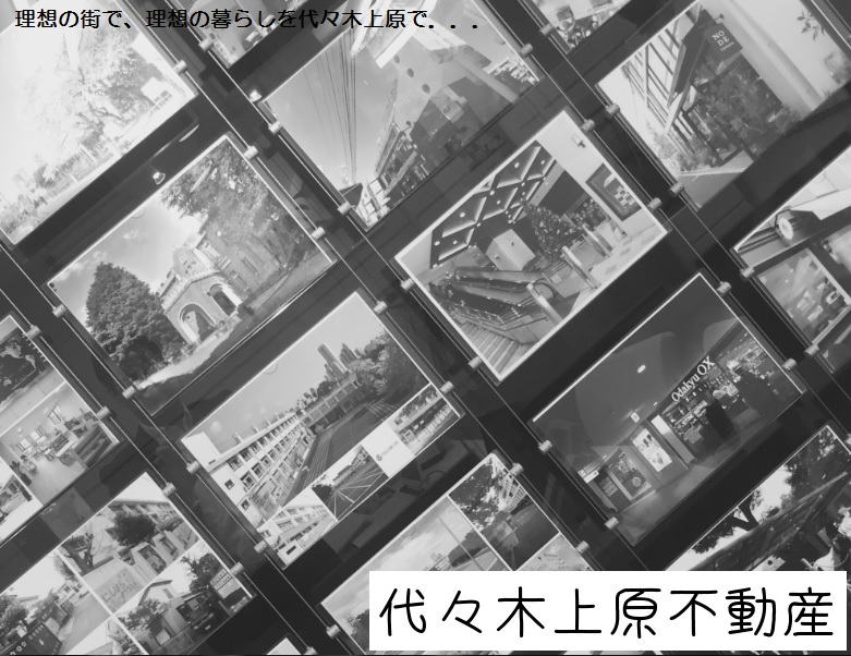 f:id:yoyogiuehararealestate:20160605120109p:plain