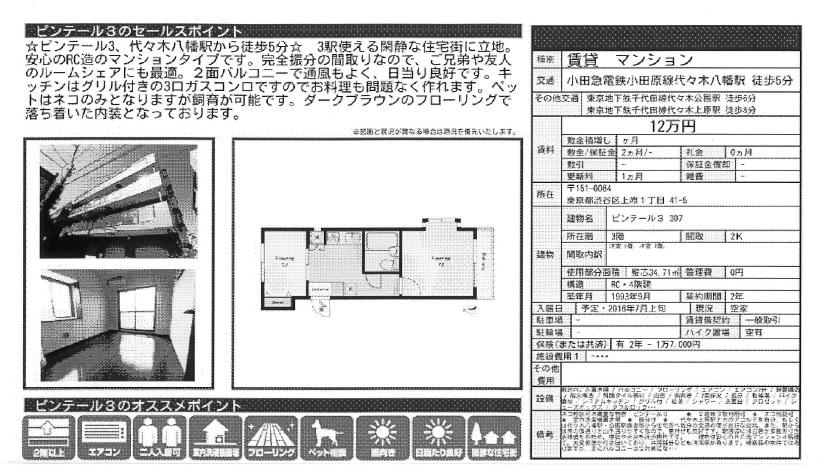 f:id:yoyogiuehararealestate:20160617171250j:plain