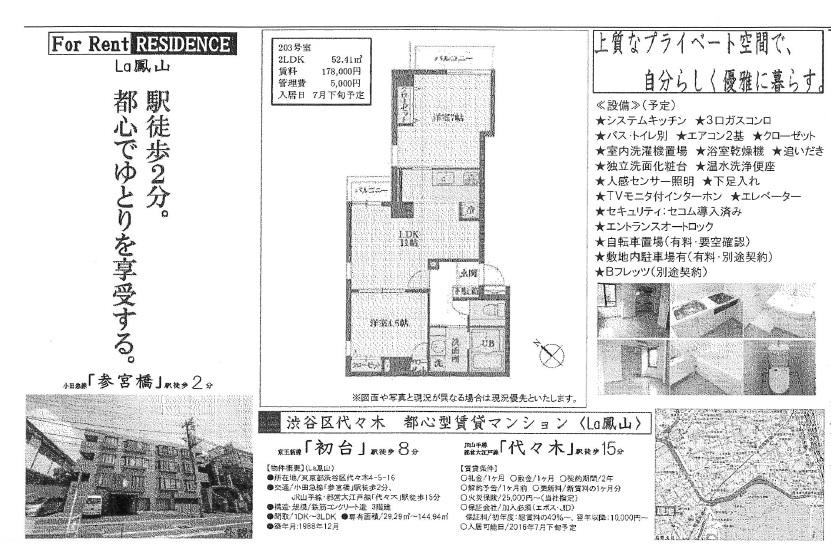 f:id:yoyogiuehararealestate:20160617171321j:plain