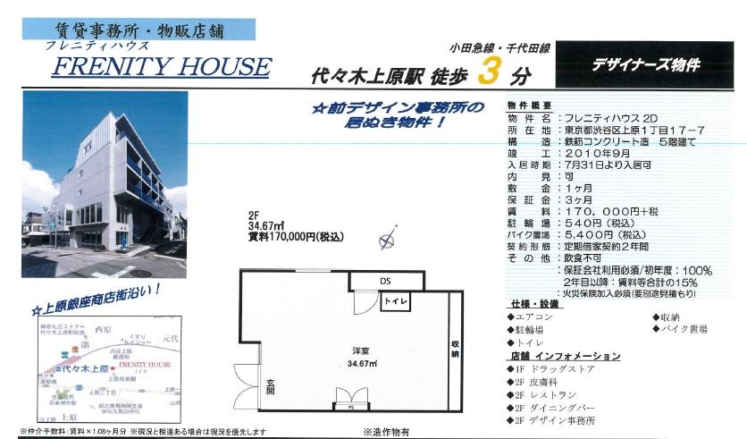 f:id:yoyogiuehararealestate:20160621192819j:plain