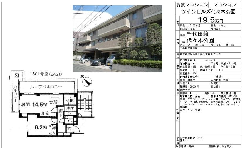 f:id:yoyogiuehararealestate:20160623104822j:plain