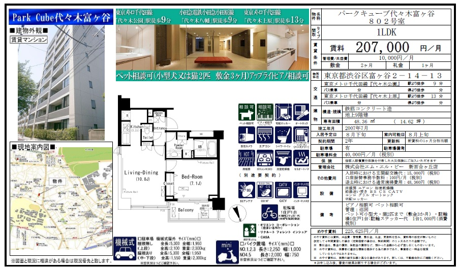f:id:yoyogiuehararealestate:20160706102422j:plain