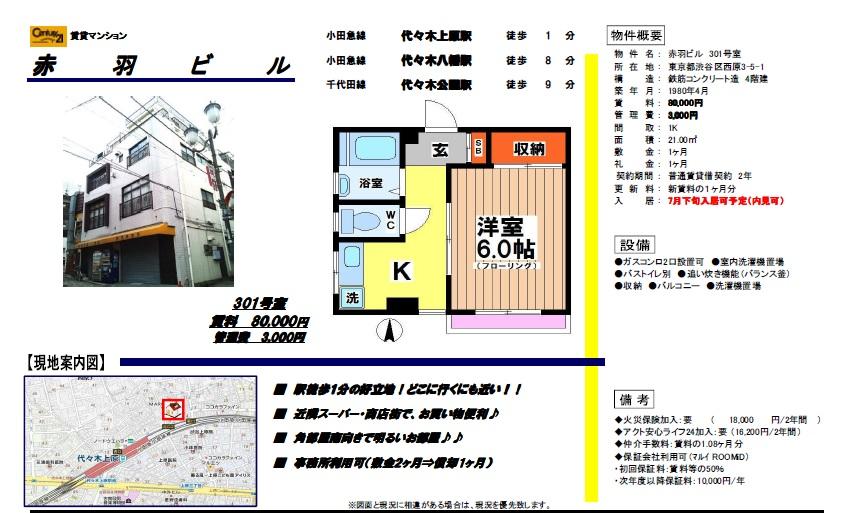 f:id:yoyogiuehararealestate:20160717084204j:plain