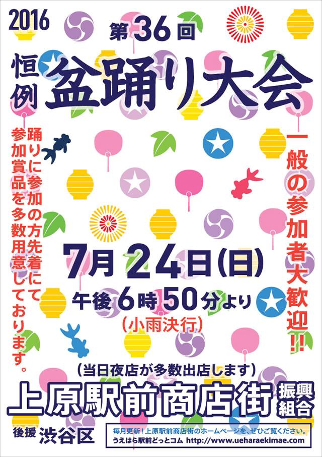 f:id:yoyogiuehararealestate:20160724091543p:plain