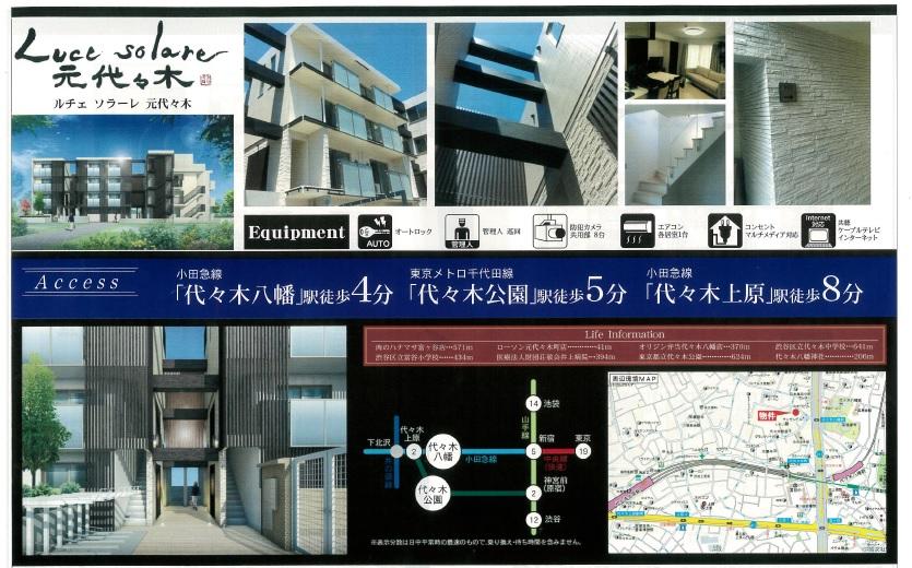 f:id:yoyogiuehararealestate:20160802140745j:plain