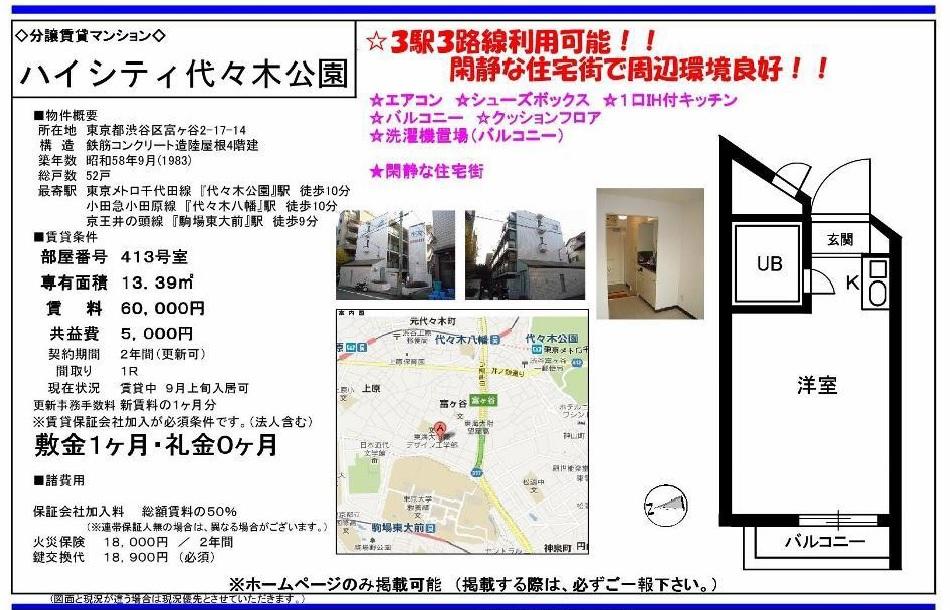f:id:yoyogiuehararealestate:20160803102857j:plain