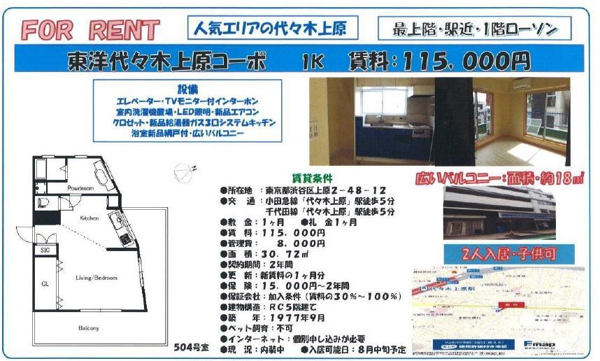 f:id:yoyogiuehararealestate:20160806091437j:plain