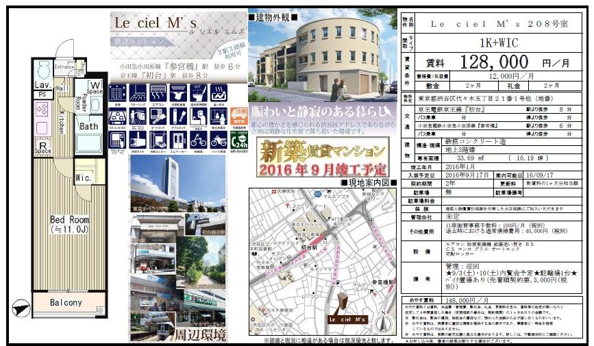 f:id:yoyogiuehararealestate:20160811091313j:plain