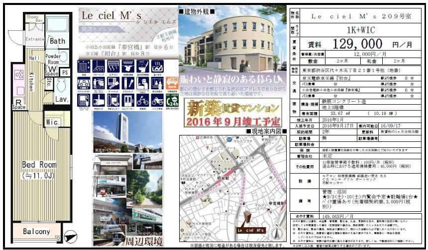 f:id:yoyogiuehararealestate:20160811091316j:plain