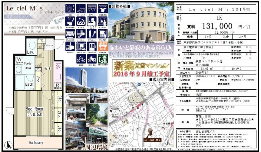 f:id:yoyogiuehararealestate:20160811091322j:plain