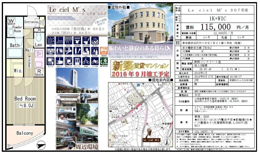 f:id:yoyogiuehararealestate:20160811091323j:plain