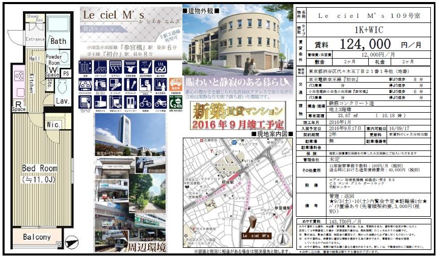 f:id:yoyogiuehararealestate:20160811091326j:plain