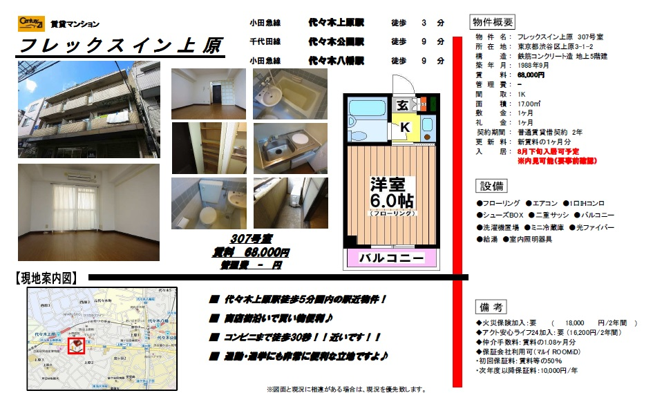 f:id:yoyogiuehararealestate:20160811100002j:plain