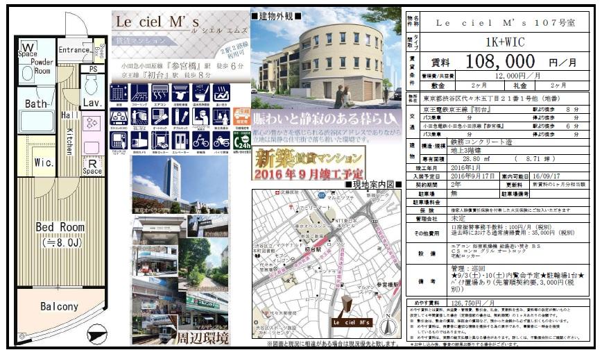 f:id:yoyogiuehararealestate:20160811142718p:plain