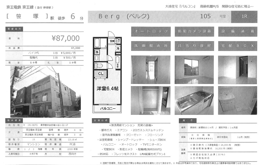 f:id:yoyogiuehararealestate:20160815084232j:plain