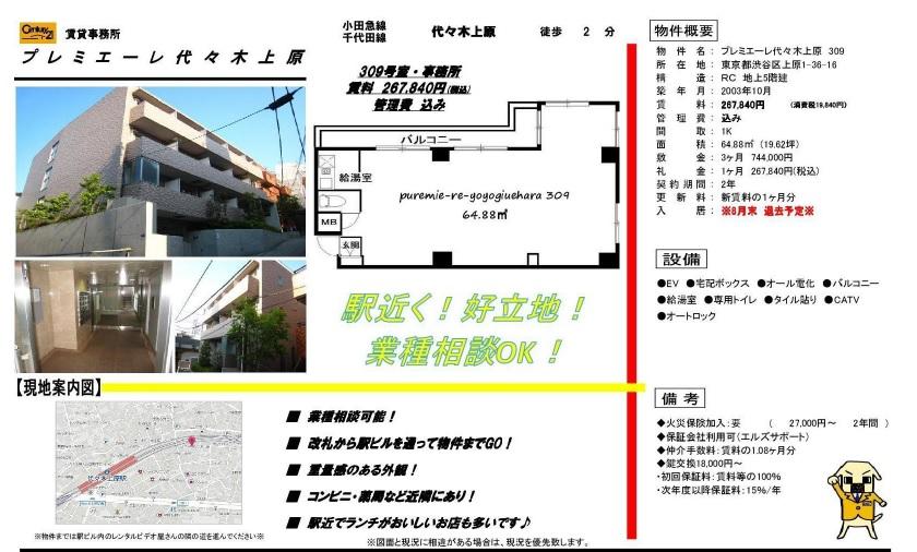 f:id:yoyogiuehararealestate:20160826130027j:plain